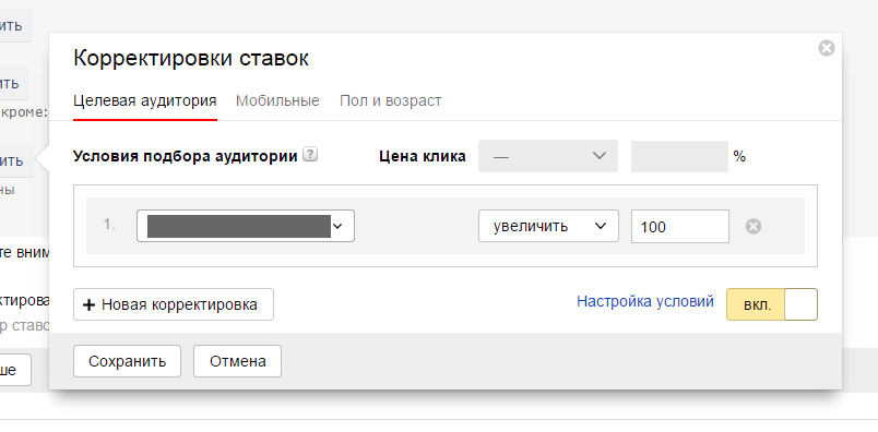 9_skrin_stavki