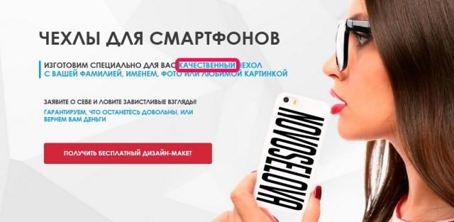 """""""Качественный"""" чехол (первый экран)"""