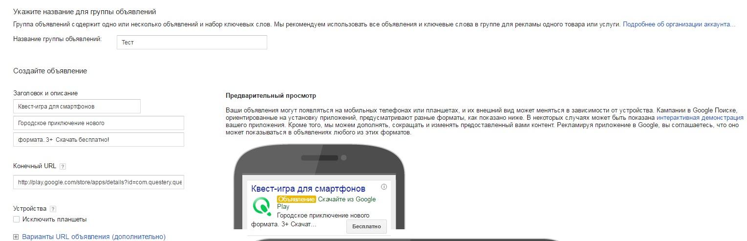 75a067619360 Реклама мобильных приложений в Google AdWords (1 часть)   Convertmonster
