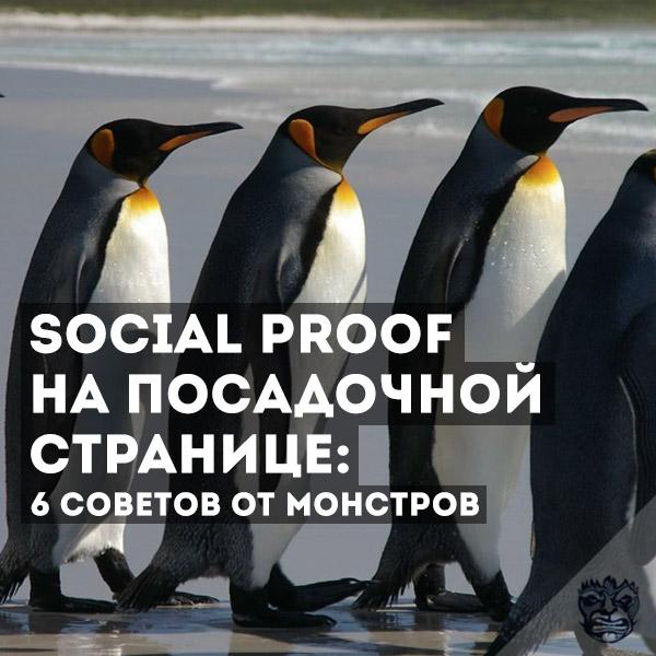 social proof на лендинге