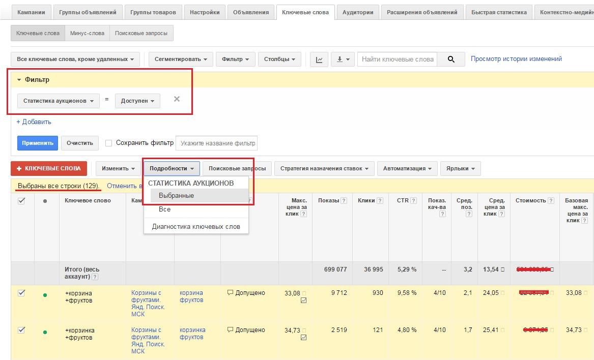Фильтр Статистика аукционов