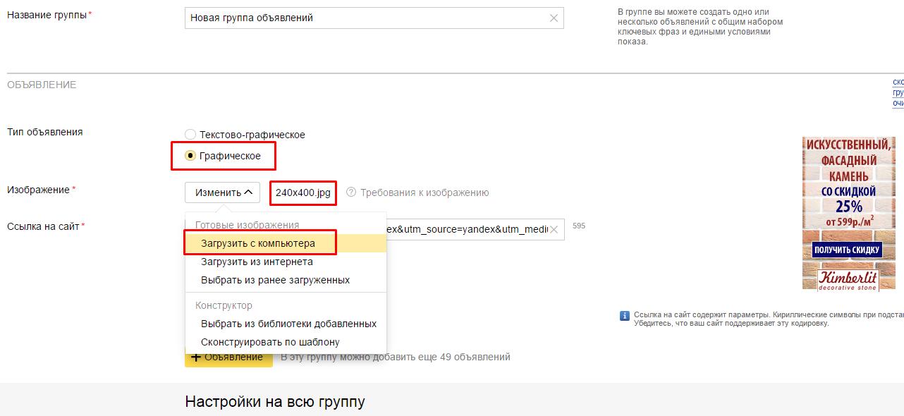 Размеры рекламных блоков яндекс директ интернет маркетинг поисковое продвижение сайта создать сообщение