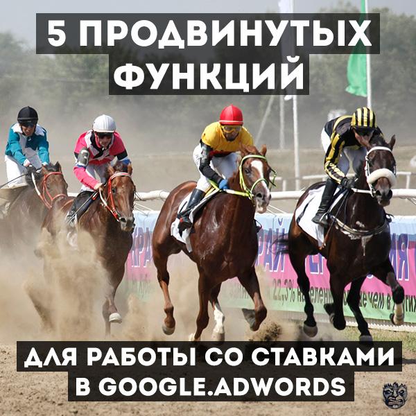 работа со ставками в google.adwords