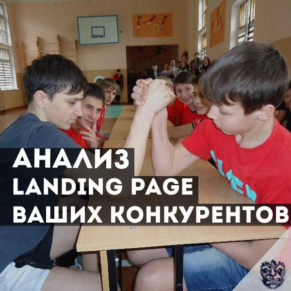 Конкуренция Landing page