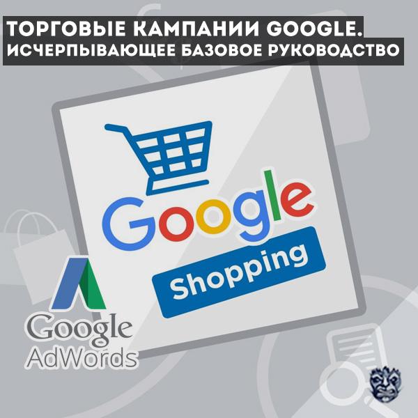 Исчерпывающее базовое руководство по торговым компаниям google