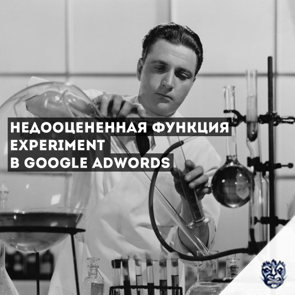 Experiment -функция google adwords