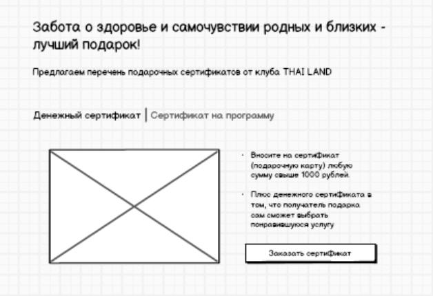 Пример оформления блока с доп.выгодами на этапе разработки мокапа