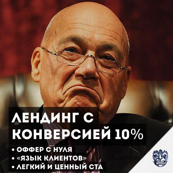 """Лендинг """"флип-флоп портреты"""" с конверсией 10%"""