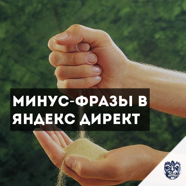 Минус фразы в Яндекс Директ