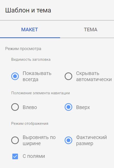 Стили и оформление Google Data Studio