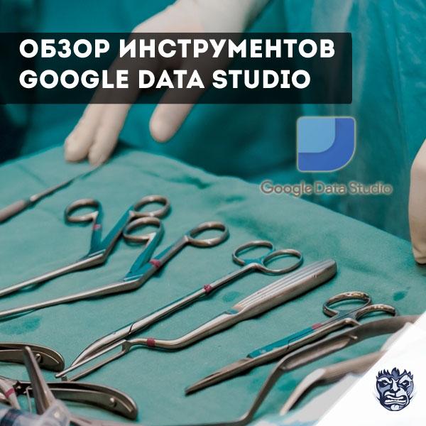 google data studio как подключить