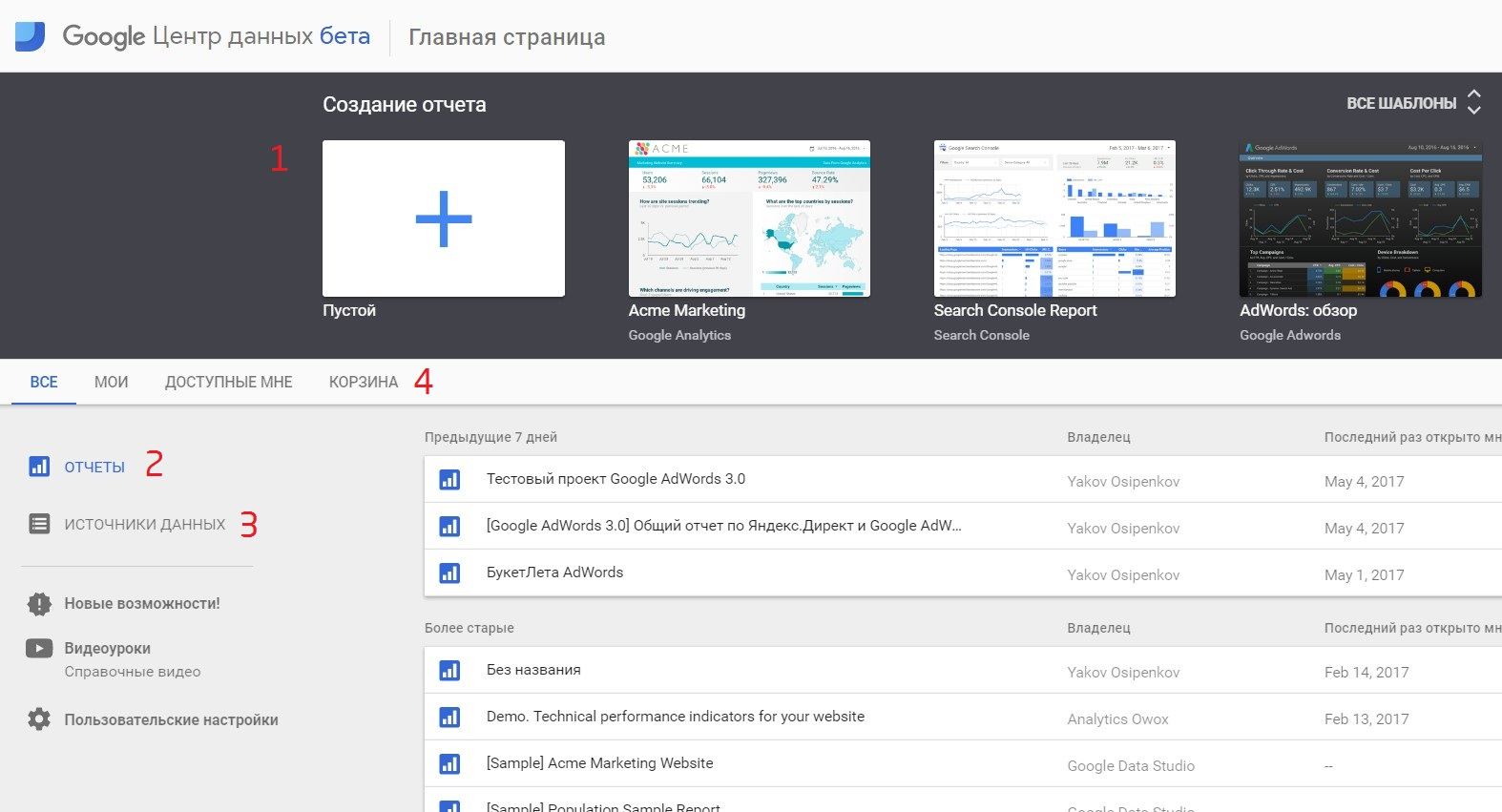 Первая страница Google Data Studio