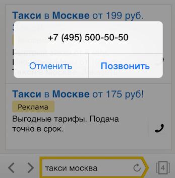 Форма Позвонить в мобильных объявлениях Яндекс директ