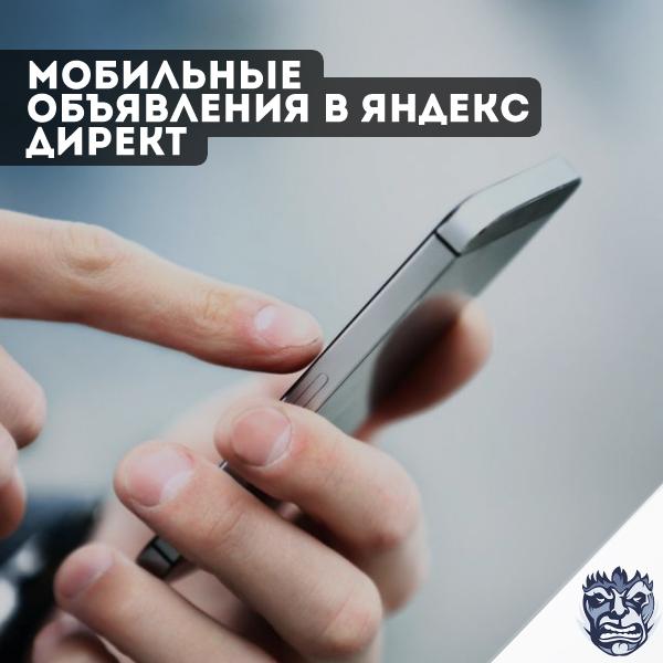 Мобильная реклама яндекс директ