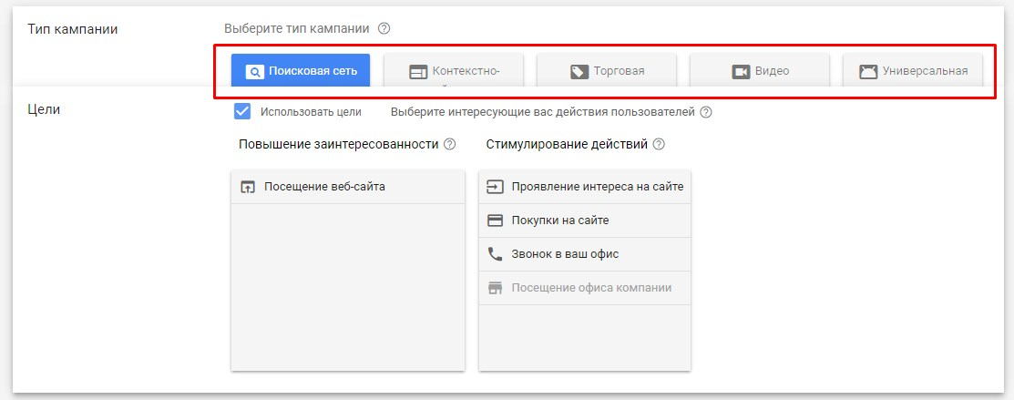 Типы кампаний в новом интерфейсе Google AdWords