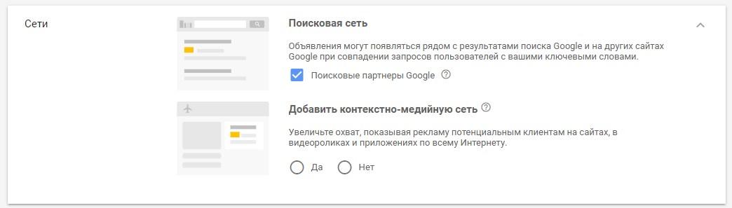 Настройка поисковой кампании в новом интерфейсе Google AdWords