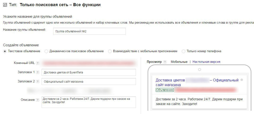Группа объявлений в старом интерфейсе Google AdWords