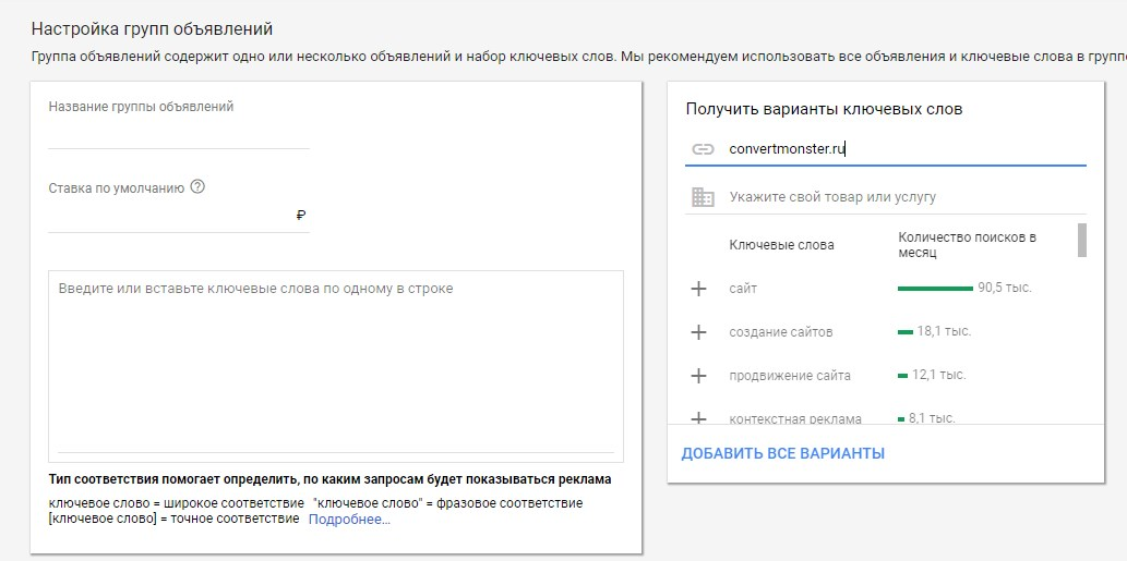 Группа объявлений в новом интерфейсе Google AdWords