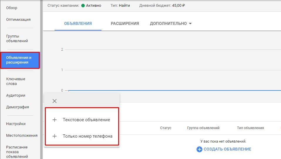 Объявления в новом интерфейсе Google AdWords