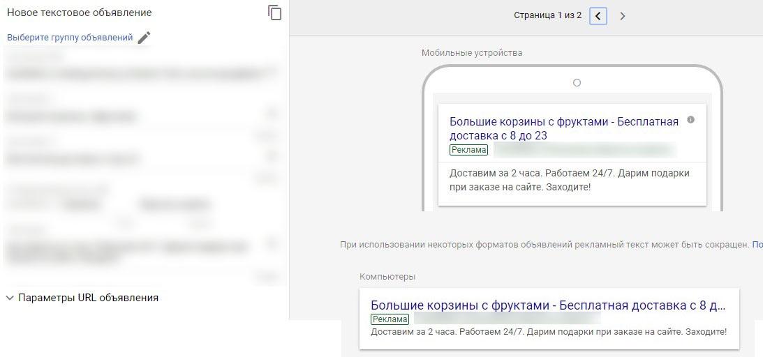 Текстовое объявление в новом интерфейсе Google AdWords