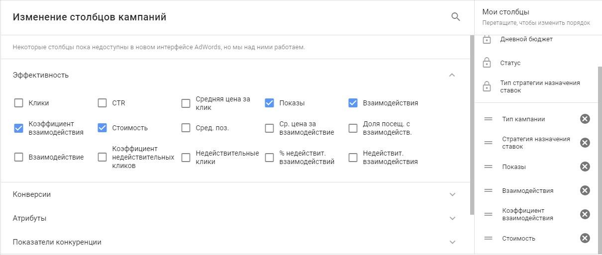Изменить столбцы в новом интерфейсе Google AdWords