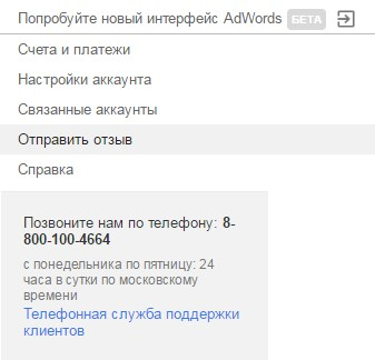 Дополнительные настройки в старом интерфейсе Google AdWords