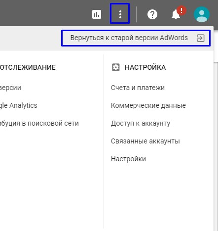Переключение интерфейсов в Google AdWords
