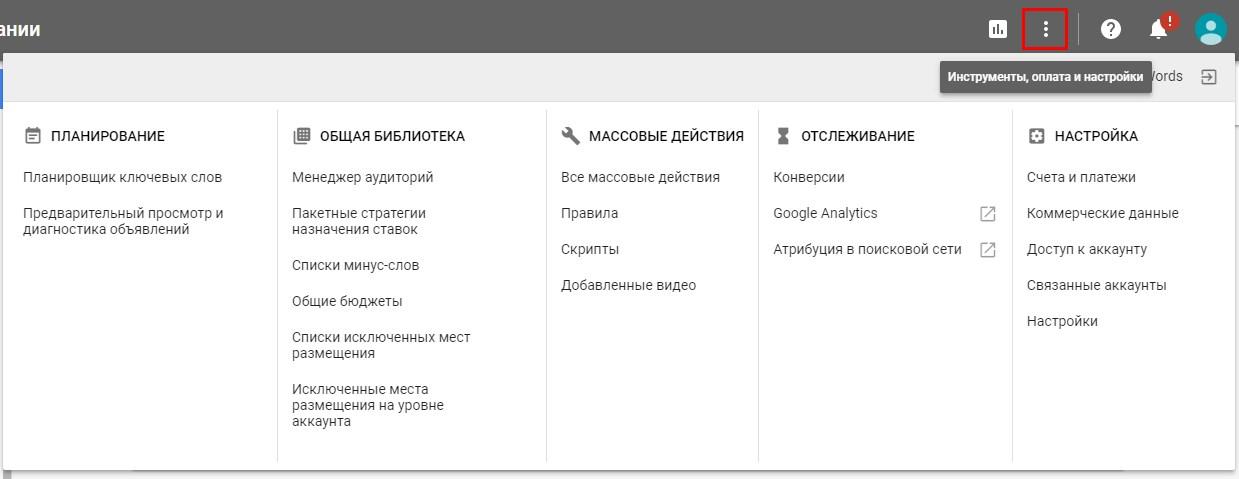 Дополнительные настройки в новом интерфейсе Google AdWords