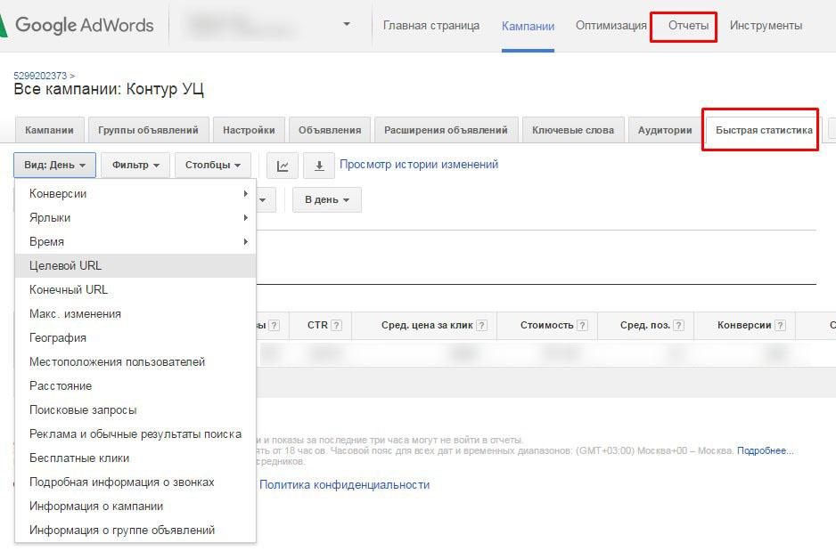Быстрая статистика и отчеты в старом интерфейсе Google AdWords