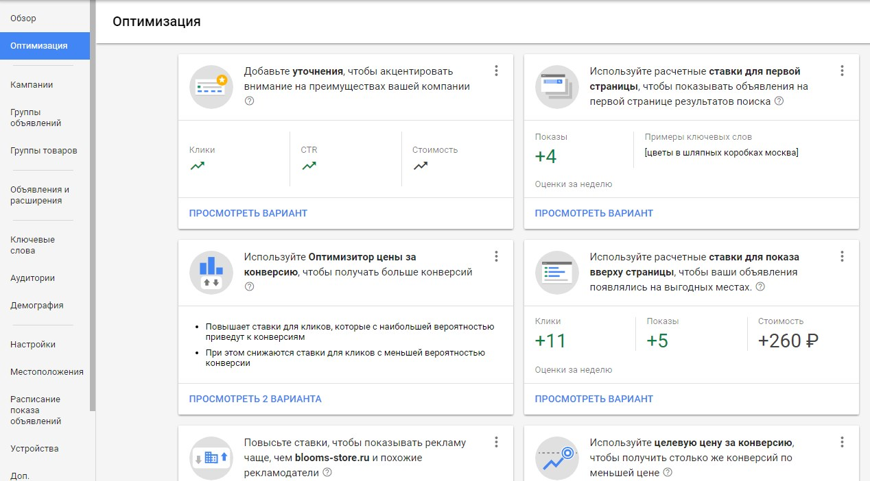 Оптимизация рекламных кампаний в новом интерфейсе Google AdWords