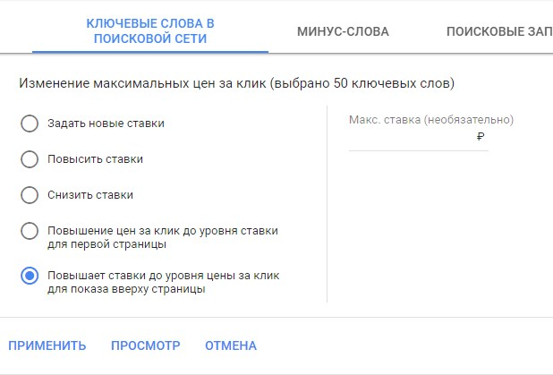 Ставки в новом интерфейсе Google AdWords