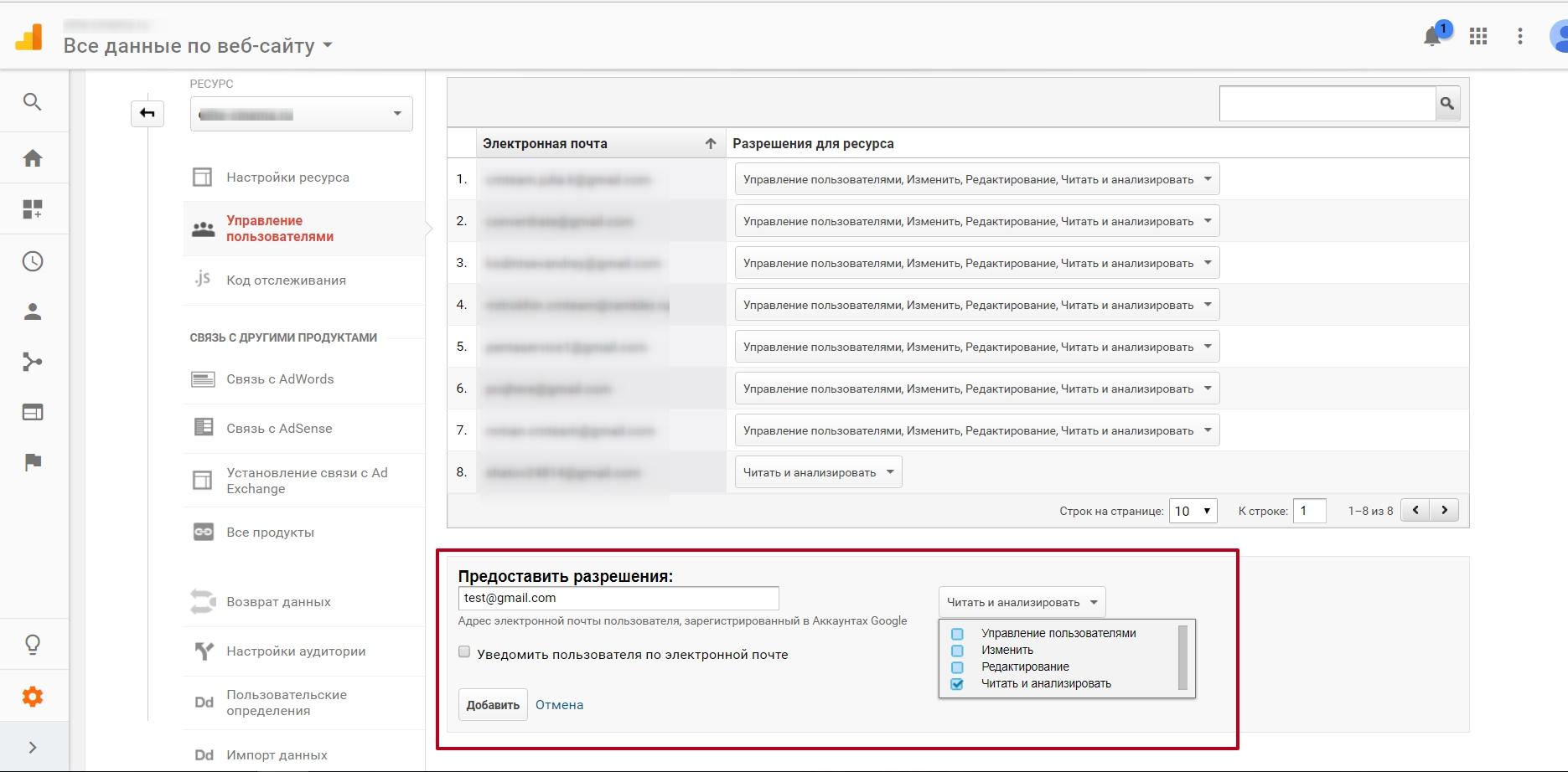 Как предоставить доступы к рекламным аккаунтам и счетчикам аналитики