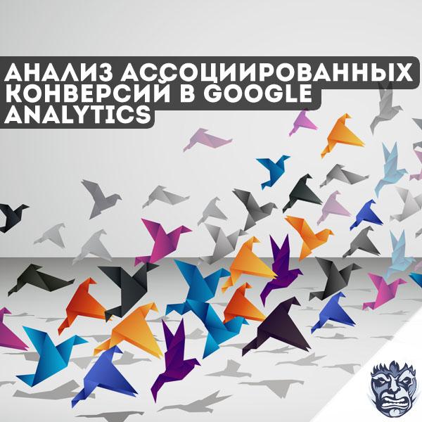 Анализ ассоциированных конверсий