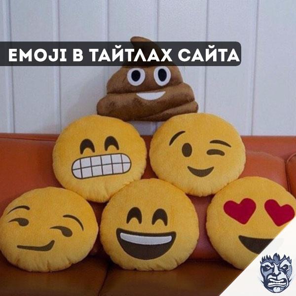 Emoji в мета тегах