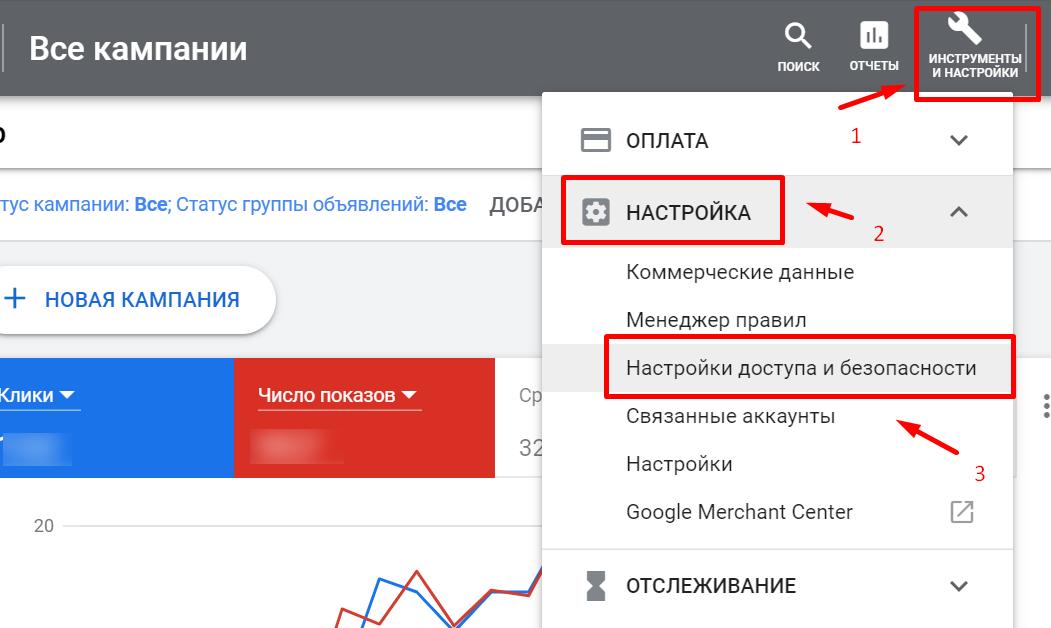 Как дать доступ к google ads
