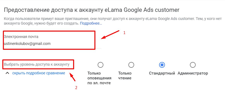 Как открыть доступ к гугл эдс