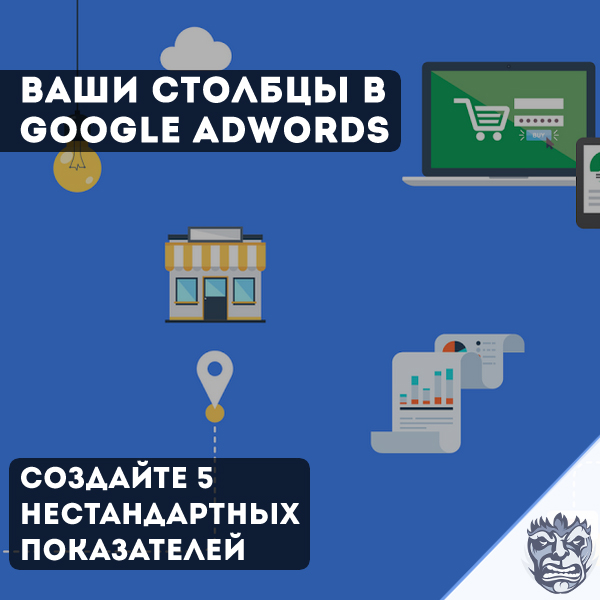 """Кнопка """"Ваши столбцы"""" в Google AdWords"""