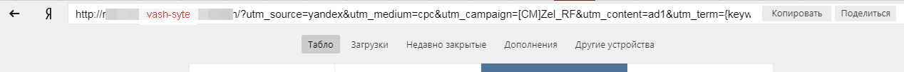 UTM ссылка
