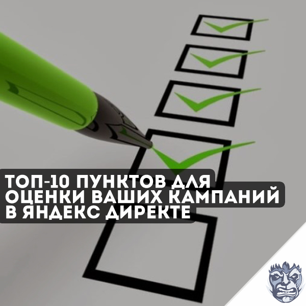 Чек-лист аудита рекламных компаний Янедкс Директа