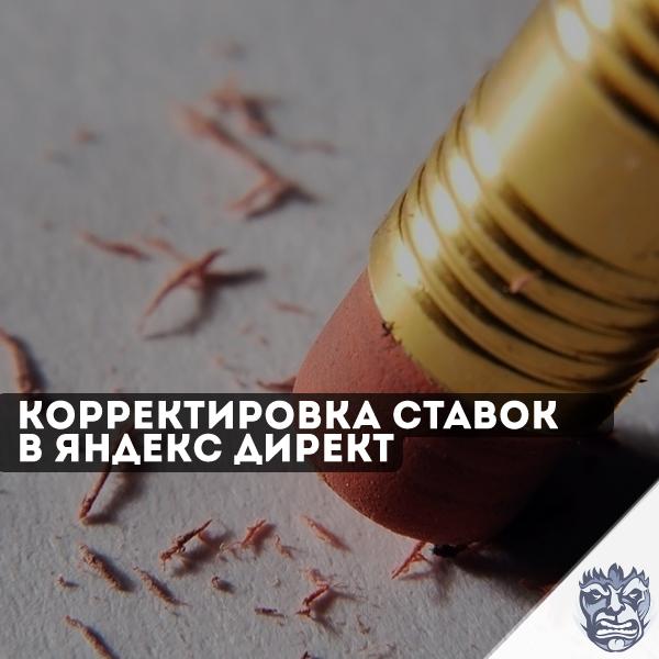 Корректировка ставок в Яндекс Директе