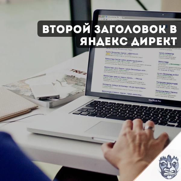 Второй заголовок в яндекс директе