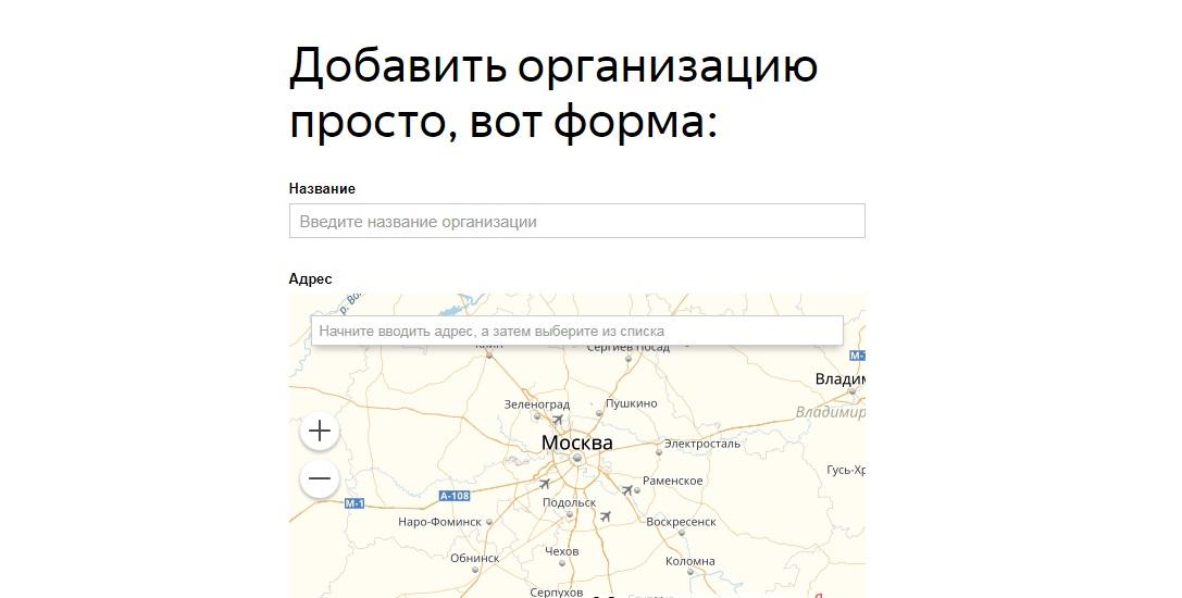 анкета яндекс справочник