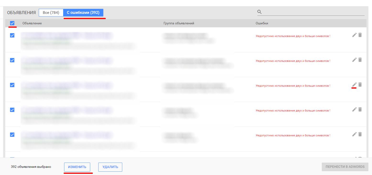 исправление ошибок в google teleport