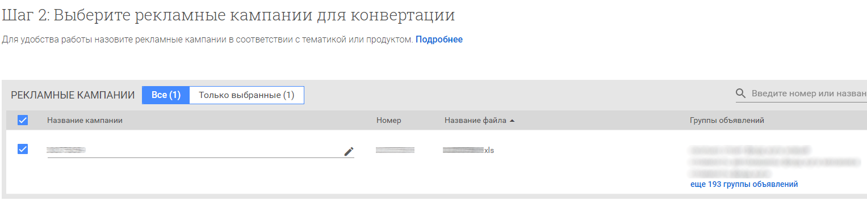 второй шаг переноса рк с помощью google телепорт