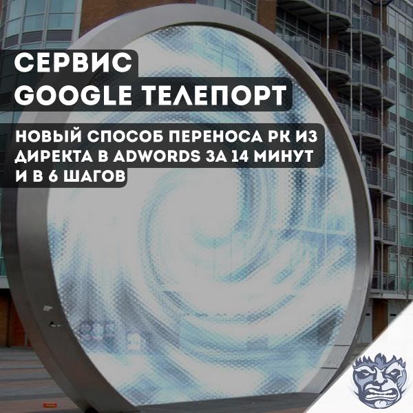 гугл телепорт