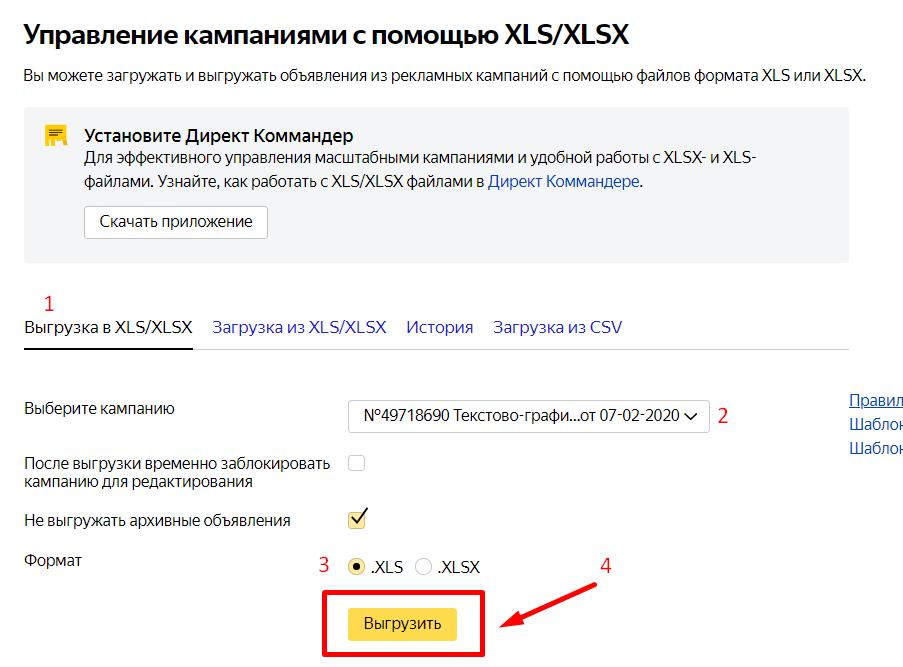 окно управления кампаниями с помощью XLS/XLSX