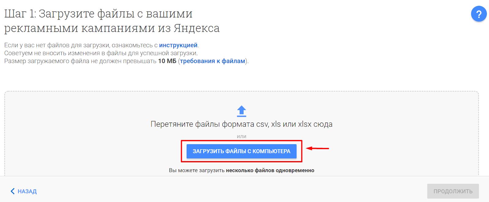 Перенос кампаний: Загружаем наш файл из Яндекс.Директ
