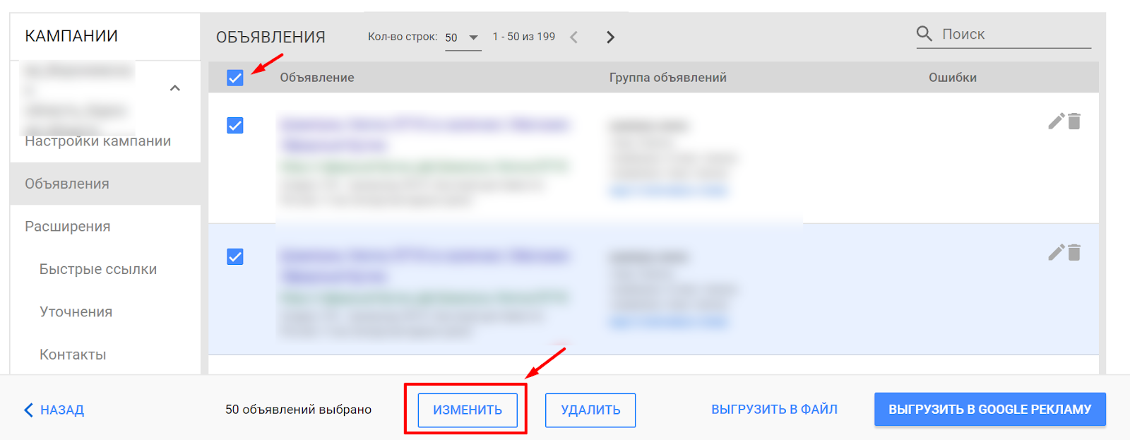 Перенос кампаний из яндекса в гугл