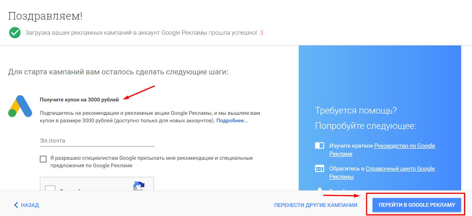 Перенос кампаний из Яндекса в Google^Ваша кампания перенесена
