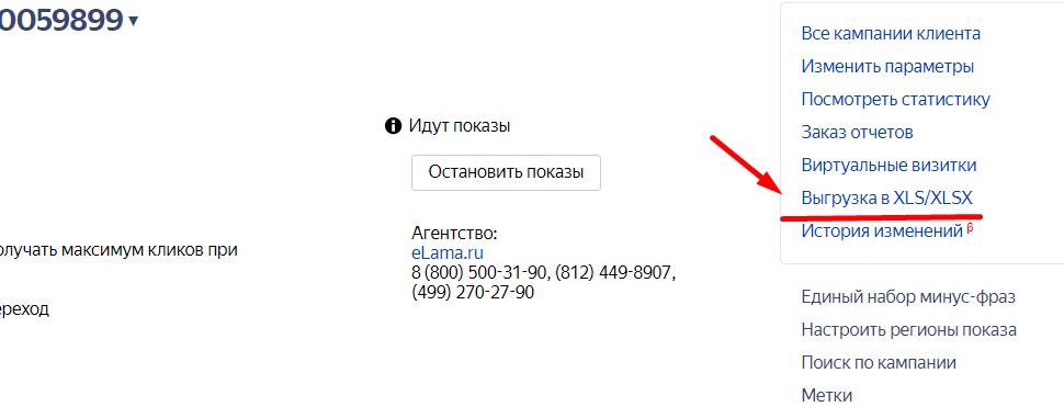 Перенос кампаний из Яндекса в Google